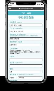 LINE画面イメージ